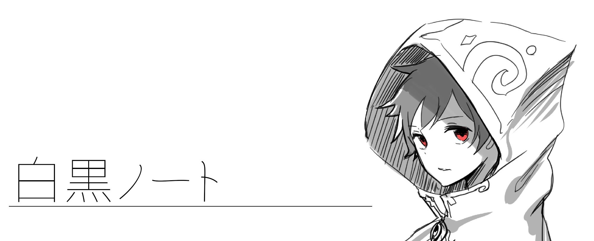 白黒ノート
